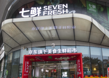 Supermercado Seven Fresh de JD.com