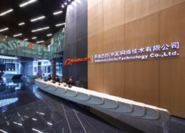 Sede de Alibaba
