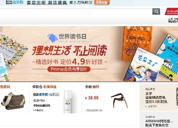 Amazon abandona China